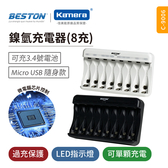 BESTON鎳氫隨身充電器 8充(C-9006)