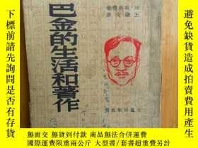 二手書博民逛書店1950年初版罕見《巴金的生活和著作》法.Dr.J.Monste