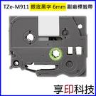 【享印科技】brother TZe-M911 銀底黑字 6mm 副廠標籤帶 適用 PT-E200/PT-E300/PT-E550W/PT-9700PC