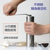 不鏽鋼手動咖啡豆研磨機家用手搖現磨豆機粉碎器小巧便攜迷妳水洗