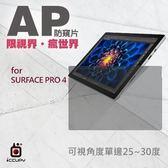 光華商場。包你個頭【iccuay】微軟 pro5 pro4 pro3 舊款亦可訂做 平板 各型號 AP 防窺片 藍光