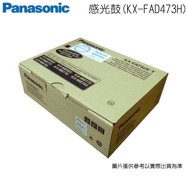國際牌Panasonic KX-FAD473H 原廠多功能印表機感光鼓(滾筒) (適用 KX-MB2128TW,KX-MB2178TW)