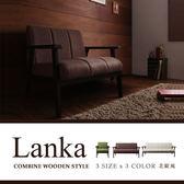 沙發 單人沙發 Lanka蘭卡木作和風單人沙發(咖啡色)《促銷商品》【H&D DESIGN】