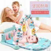 嬰兒健身架 嬰兒健身架器腳踏鋼琴游戲毯新生兒男孩女孩JD 寶貝計畫