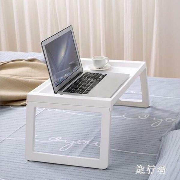 折疊桌 床上用筆記本支架多功能電腦桌可折疊宿舍平板架 BF6624【旅行者】