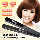 Pingo台灣品工鈦金 窄板離子夾 (WL-S41) 直髮夾 平板夾 環球電壓【HAiR美髮網】