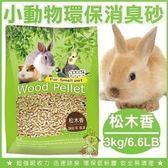 *WANG*超高優質《doter環保兔子消臭砂》-除臭強-3KG