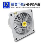 靜音換氣扇強力抽風機12寸外轉子風機工業廚房節能排風扇300mm NMS 220V台北日光