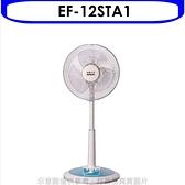 三洋【EF-12STA1】12吋電風扇 優質家電