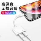 轉接頭蘋果耳機轉接頭iphone7轉換器二合一lightning轉3.5mm充電器 萬寶屋