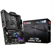 微星MPG Z490 GAMING PLUS 【刷卡含稅價】