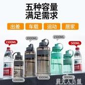 超大容量水杯子男便攜水瓶太空杯戶外運動大號塑料吸管水壺2000ml「錢夫人小鋪」