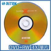 錸德 Ritek 4X DVD+RW 4.7GB 120Min 單片 DVD 光碟