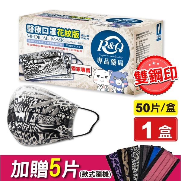 正洸 雙鋼印 獨家款 醫療口罩 醫用口罩 (畢卡索圖騰)-50入/盒 (台灣製造 CNS14774) 專品藥局