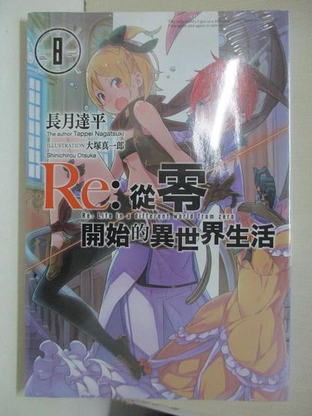 【書寶二手書T1/一般小說_BOW】Re:從零開始的異世界生活(08)_長月達平