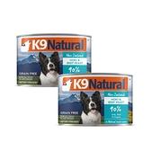 【K9 Natural 】狗狗鮮燉主食罐 牛肉+鱈魚 170g 12件組 (狗罐頭 濕食)