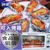 妙潔烤箱專用錫紙食品級家用加厚耐高溫無鉛燒烤鋁箔紙烘焙紙【店慶8折促銷】