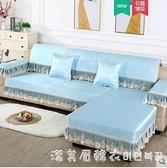 沙發墊夏季冰絲沙發套罩涼席坐墊子防滑全包客廳組合套裝定做新款 NMS漾美眉韓衣
