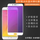 88柑仔店~全屏覆蓋紫光OPPO鋼化玻璃膜OPPOR11 oppoR11Plus手機貼膜防藍光