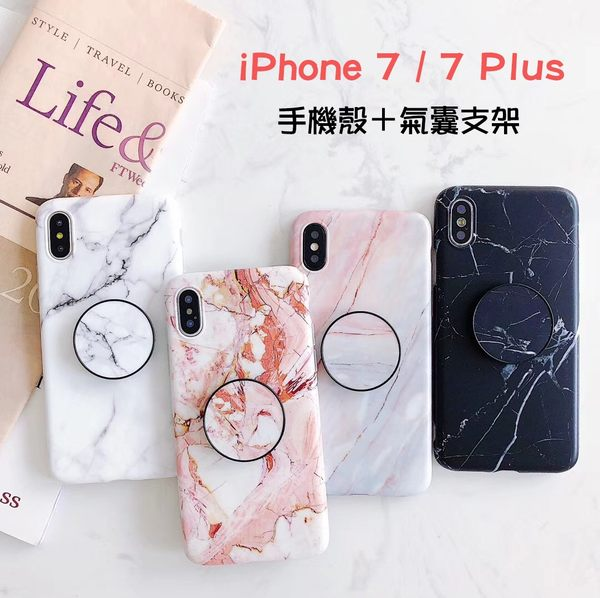 【04462】[Apple iPhone 7 / 7 Plus] 大理石紋手機殼+氣囊支架 全包邊軟殼 伸縮支架