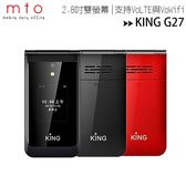 KING G27 螢幕2.8吋4G雙卡雙待摺疊機/長輩機(全配)◆早鳥限定送12吋3D擺頭電風扇