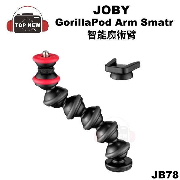 JOBY 智能魔術臂 JB01683 (JB78) GorillaPod 金剛爪延伸臂 公司貨
