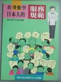 【書寶二手書T6/語言學習_KGJ】看漫畫學日本人的服務規範_致良日語工作室