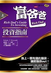 富爸爸投資指南(上)(原書名:富爸爸,提早享受財富)