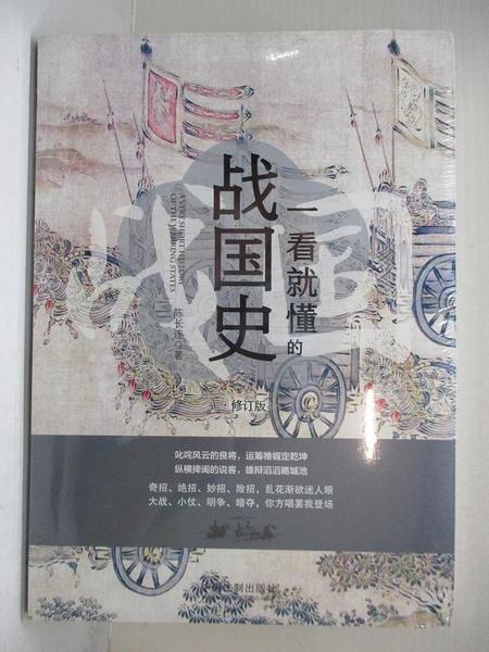 【書寶二手書T3/歷史_FAB】一看就懂的戰國史(修訂版)(簡體)_陳長連
