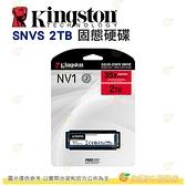 金士頓 Kingston SNVS 2TB 公司貨 NVMe PCIe 讀取 2100MB SSD 固態硬碟