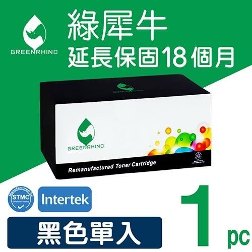 綠犀牛 for Canon CRG-418BK 黑色環保碳粉匣 /適用 MF8350Cdn/MF8360Cdn/MF8580Cdw/MF729Cdw