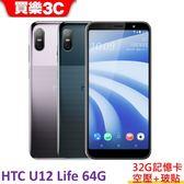 HTC U12 Life 64G 手機,送32G記憶卡+空壓殼+玻璃保護貼,24期0利率