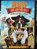影音專賣店-P03-567-正版DVD-電影【貝多芬寶藏傳說】-可愛的貝多芬進軍電影圈