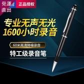 錄音筆 專業智能錄音筆高清降噪學生上課用寫字隨身小便攜商務會議迷你大容量