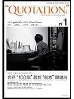 二手書博民逛書店《Quotation.引號:世界100個最新創》 R2Y ISBN:9868508851
