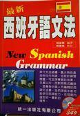(二手書)最新西班牙語文法