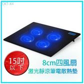 [ 15吋以下/四風扇 ]逸奇e-Kit 激光靜涼/全靜音/LED藍光/USB孔借一還一/ 四風扇筆電散熱墊CKT-X4-BK