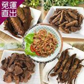 川奇 經典涼拌醬滷鴨下酒菜-4包組(口味任選)【免運直出】