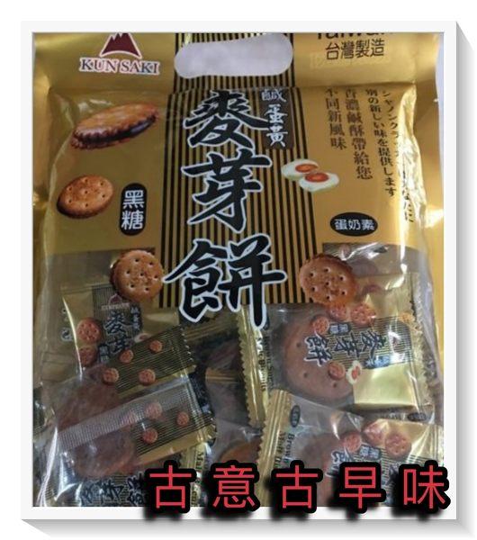古意古早味 崑崎鹹蛋麥芽餅 (黑糖/崑崎/180公克/蛋奶素) 懷舊零食 鹹蛋黃 麥芽餅 餅乾