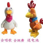 會唱會跳大號智能電動毛絨玩具公仔瘋狂雞搞笑雞勝利雞有視頻WY【七夕節好康搶購】