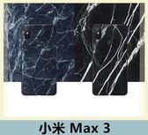 Xiaomi 小米 Max 3 木紋岩石元素風 手機殼 簡約 大理石紋 TPU軟殼 保護殼 黑邊全包 保護套 手機套