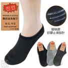 日韓風 無印直角靴下 氣墊船襪 矽膠隱形襪 22~26cm ~DK襪子毛巾大王