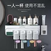 牙刷置物架套裝家用多杯位牙刷套裝多功能免打孔牙膏牙刷置物架 快速出貨