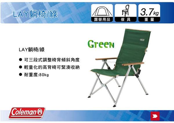 ∥MyRack∥ Coleman CM-26745 LAY躺椅/綠 露營 摺疊椅 休閒椅