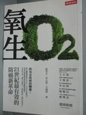 【書寶二手書T2/養生_ILL】氧生-21世紀最有效的防癌新革命_張安之、方鴻明、李石勇