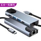 Type-C多功能五合一拓展塢usb hub集線器 HDMI PD供電 帶RJ45網卡1G蘋果macbook pro筆電配件