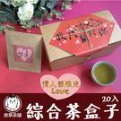 草本綜合茶盒20入 情人節禮物 養生茶禮盒 禮盒 伴手禮 茶包 鼎草茶舖