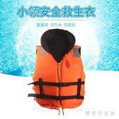 乘客救生衣潛水浮力衣成人兒童釣魚服浮潛游泳船用漂流背心馬甲 QG4881『樂愛居家館』