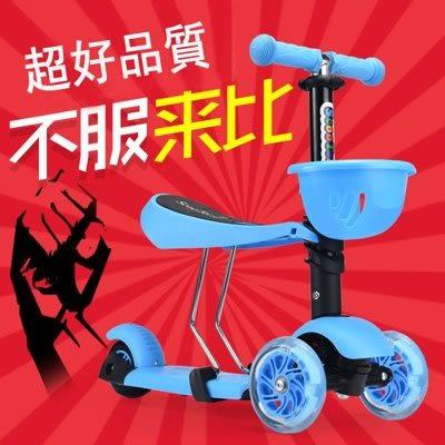 兒童滑板車三合一三輪閃光升降【藍星居家】