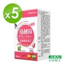 【日本味王】蔓越莓口含錠升級版x5盒 (...